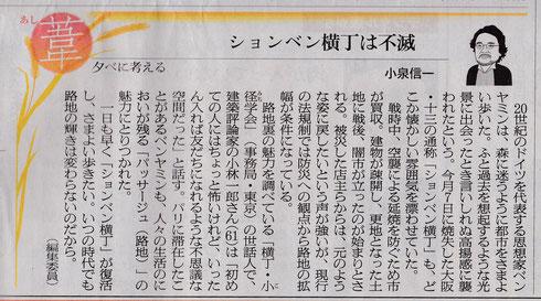 朝日新聞(大阪本社)夕刊