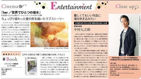 「シティリビング」(大阪)2014.6.13