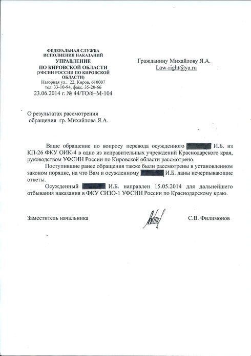 Гр.И.Б.был осужден в Краснодарском Крае и направлен для отбывания наказания в Кировскую область. После подачи обращения во ФСИН, он был переведен для отбывания наказания по месту его жительства, в Краснодарский Край.