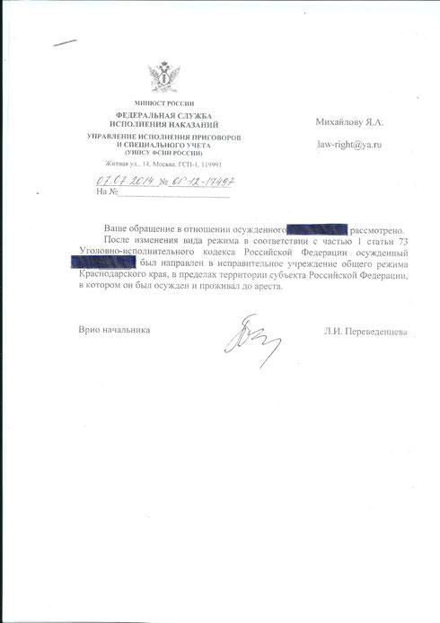 гр.N был осужден в Краснодарском Крае, после изменения режима, по нашему ходатайству, он был переведен из Кировской обл.в Краснодарский Край, по месту его жительства и осуждения.
