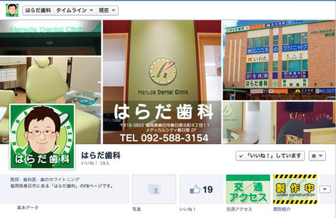 http://www.facebook.com/harada.dental.clinic