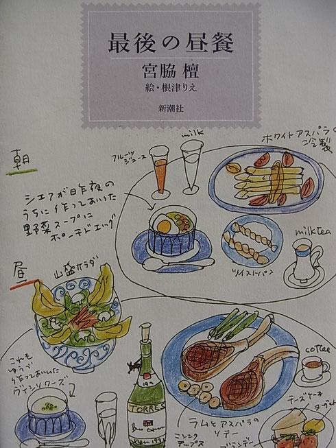 「最後の昼餐」 宮脇 檀 新潮社