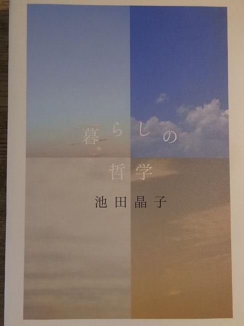 「暮らしの哲学」 池田 晶子 毎日新聞社