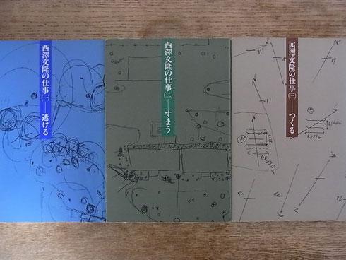 「西澤文隆の仕事 透ける、すまう、つくる」 鹿島出版会