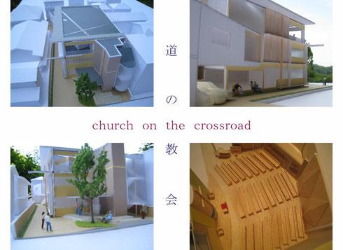 西川口 道の教会
