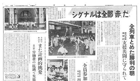 日本共産党中央機関紙「アカハタ」1960年6月23日付
