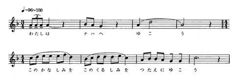 きよ子の独唱曲 歌い出しの楽譜