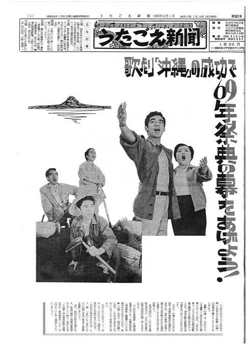 「うたごえ新聞」1969年12月1日付 第1面