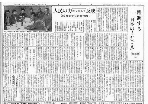 日本共産党中央機関紙「アカハタ」1961年12月19日付 第6面より(写真は2回クリックで段階的に拡大します)