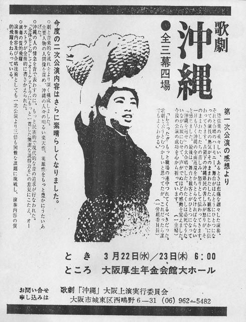 「大阪民主新報」1972年3月20日付 第2面より