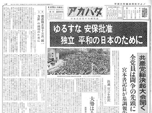 日本共産党中央機関紙「アカハタ」1960年4月18日付 第1面