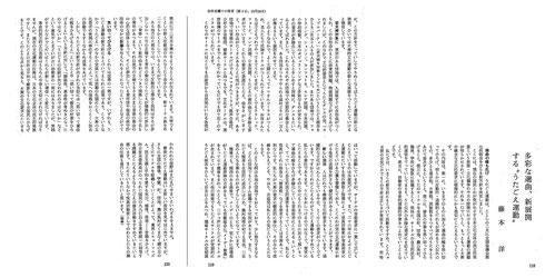 「前衛」1974年12月増刊号 118-120ページ 上記発言録の複写画像(2回クリックで段階的に拡大します)