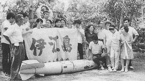 伊江島公演の関係者、現地にて米軍が投下した模擬原爆と写真撮影