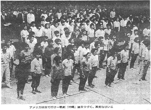 大阪公演のリハーサル写真(「大阪民主新報」1970年5月14日付より)