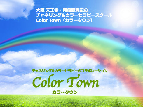 Color Town(カラータウン)