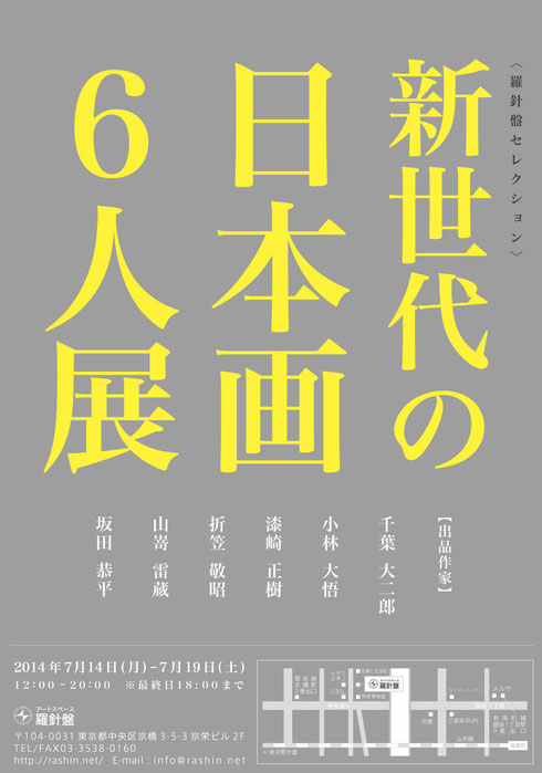 新世代の日本画6人展