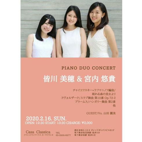座間市みやうちピアノ教室 コンサートの記録