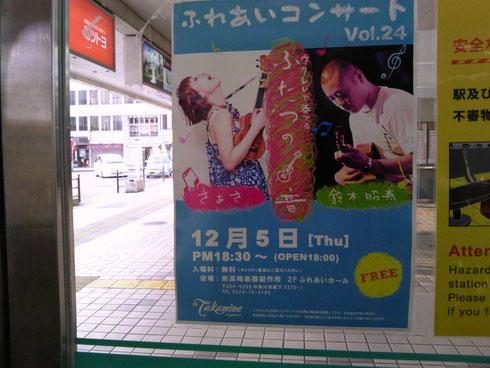 中津川駅にポスター発見☆