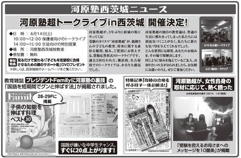 6/11(水)新聞朝刊に河原塾超トークライブのチラシが入ります