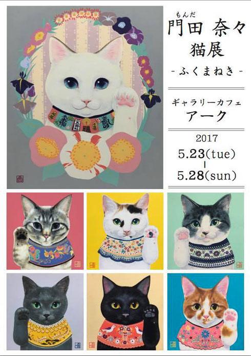 猫展ポスター ご来場有難うございました!!