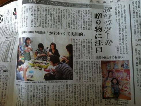 2012年10月北海道新聞