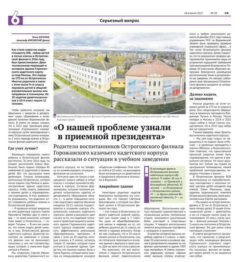"""Статья в газете """"Острогожская жизнь"""""""