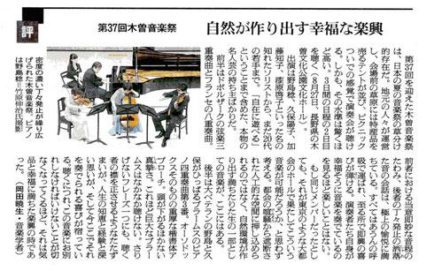 第37回木曽音楽祭 8月27日