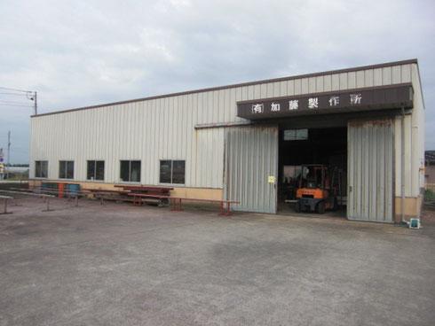 金属製品加工 加藤製作所