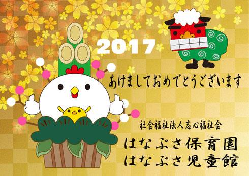 happy new year 2017 smile hanabusa