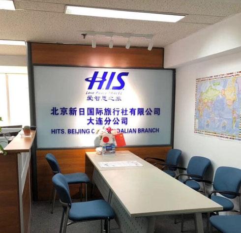 中国 大連HIS営業所