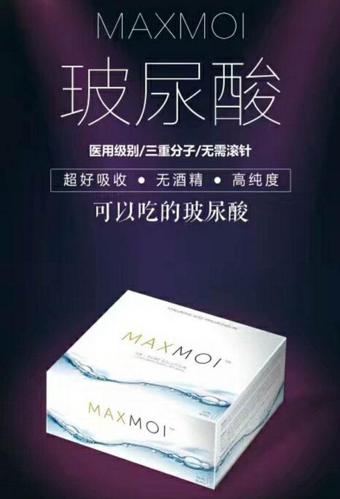 德国Maxmoi玻尿酸 全新科技 医用级可以吃的玻尿酸 三重分子瞬间吸收  无需微针