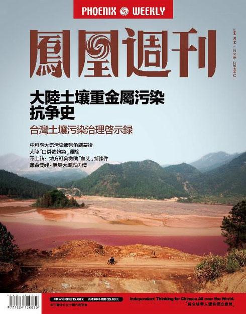 中国重金属污染