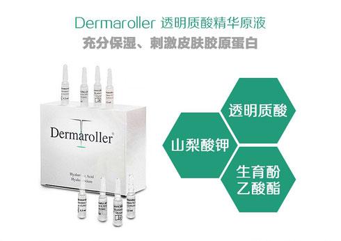 Dermaroller世界顶级玻尿酸原液 德国欧易Go