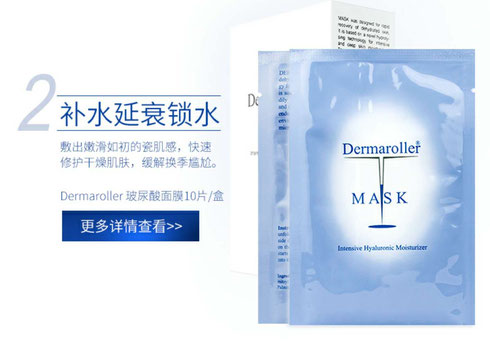 Dermaroller玻尿酸保湿面膜10片 激光/微针后修复