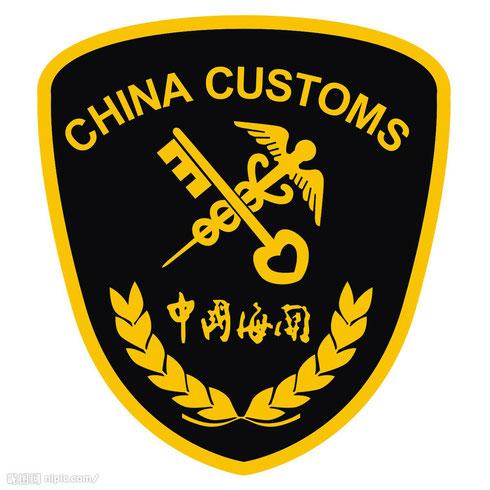 中国海关 出入境携带物品 德国欧亚商旅