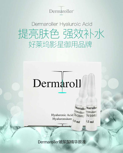 Dermaroller世界顶级玻尿酸原液