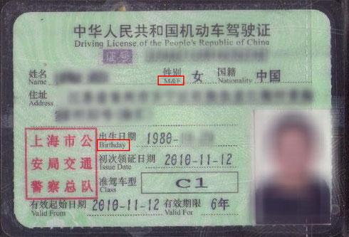 中国驾照 欧洲自驾游 换驾照 德国驾照 法国驾照 意大利驾照 如何换驾照 欧洲驾照