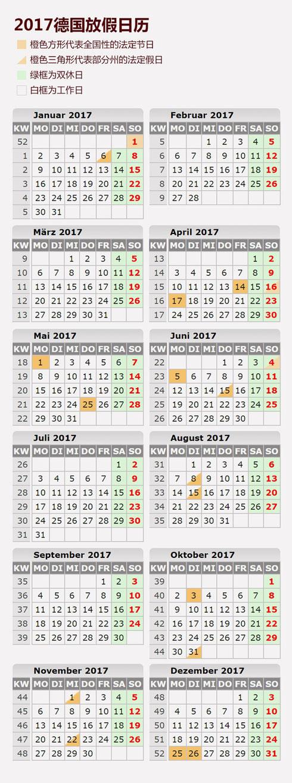2017年德国法定公众假期
