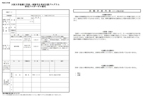 専用様式(画像左は1頁目、右は2頁目)