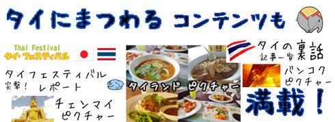 お買物はもちろん、「タイ王国」に関する様々な情報コンテンツを発信しています