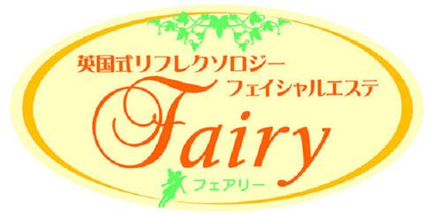 フェアリーの看板