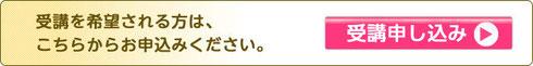 同行援護従業者研修一般課程・応用課程 福岡県福岡市