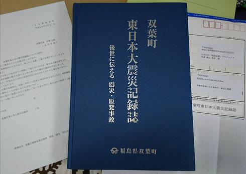 双葉町 東日本大震災記録誌