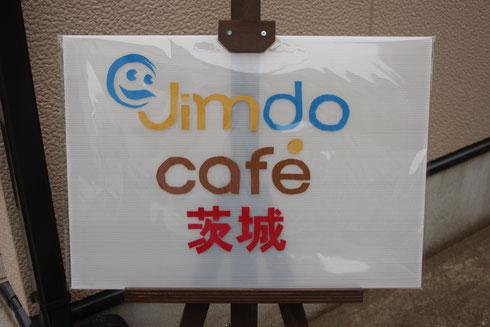 JimdoCafe 茨城看板