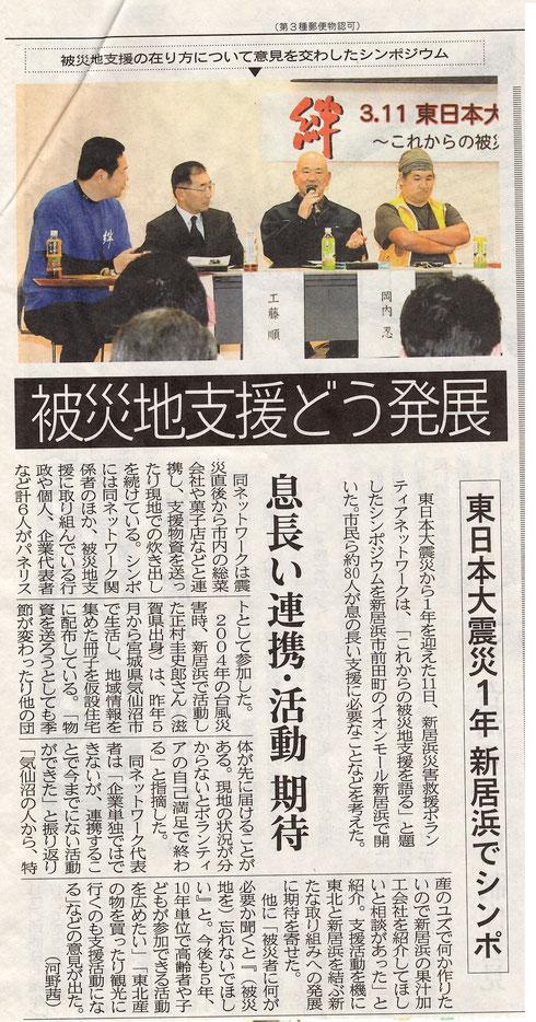 愛媛新聞24年3月
