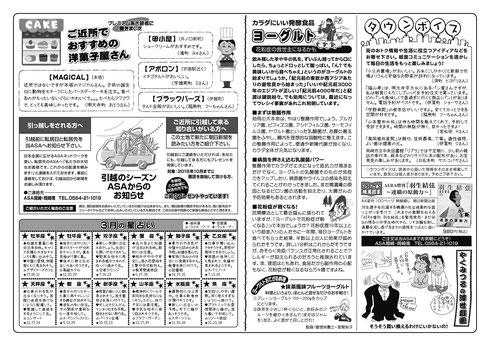 vol.6中面 2018.3月