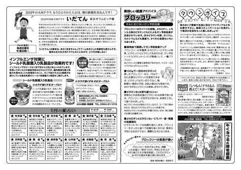 vol.16中面 2019.1月号