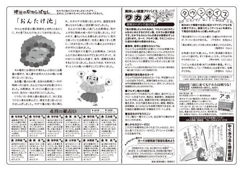 vol.7中面 2018.4月