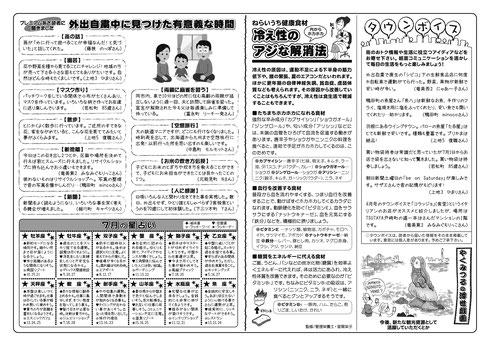 vol.34 2020年7月号中面