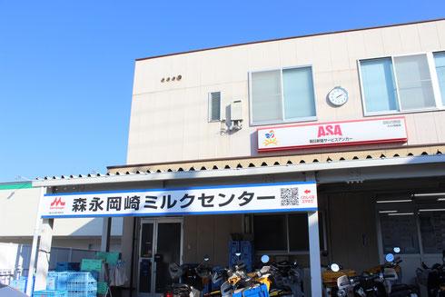 森永岡崎ミルクセンター